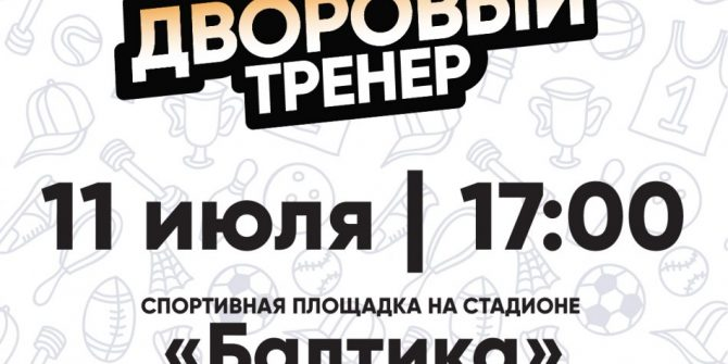 Спортивный фестиваль в рамках проекта «Дворовый тренер»