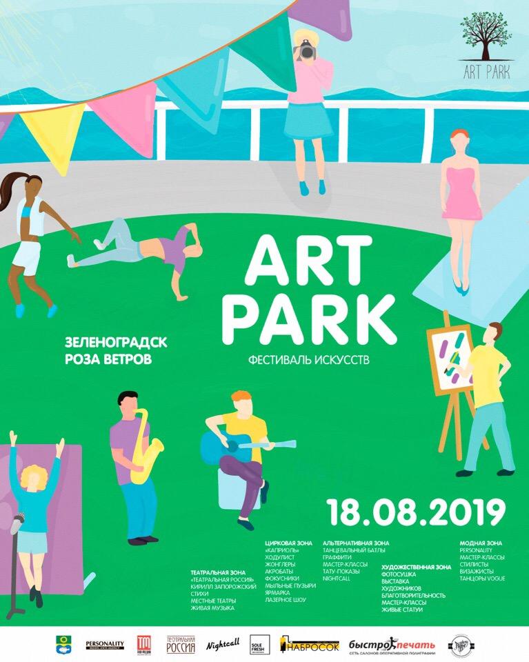 Фестиваль искусств ART park 2019