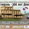 Фестиваль «100 лет Дэвау»