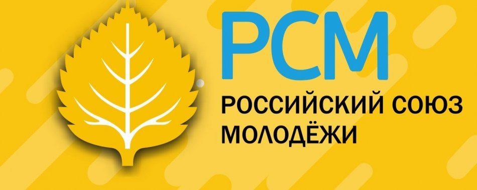КРОО ООО «Российский Союз Молодёжи»