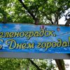 День города в Зеленоградске