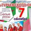 День Гурьевского городского округа