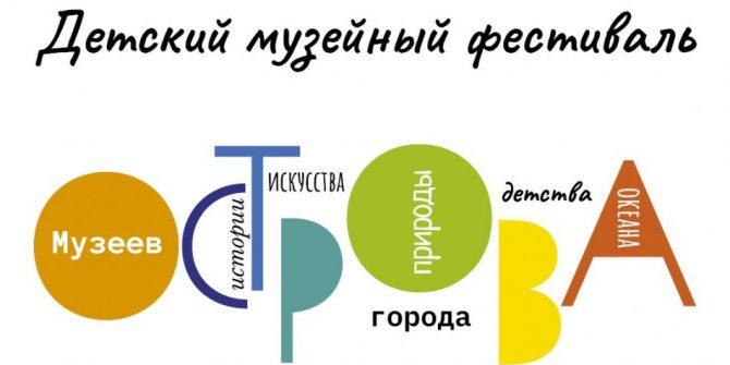 """Детский музейный фестиваль """"Острова"""""""