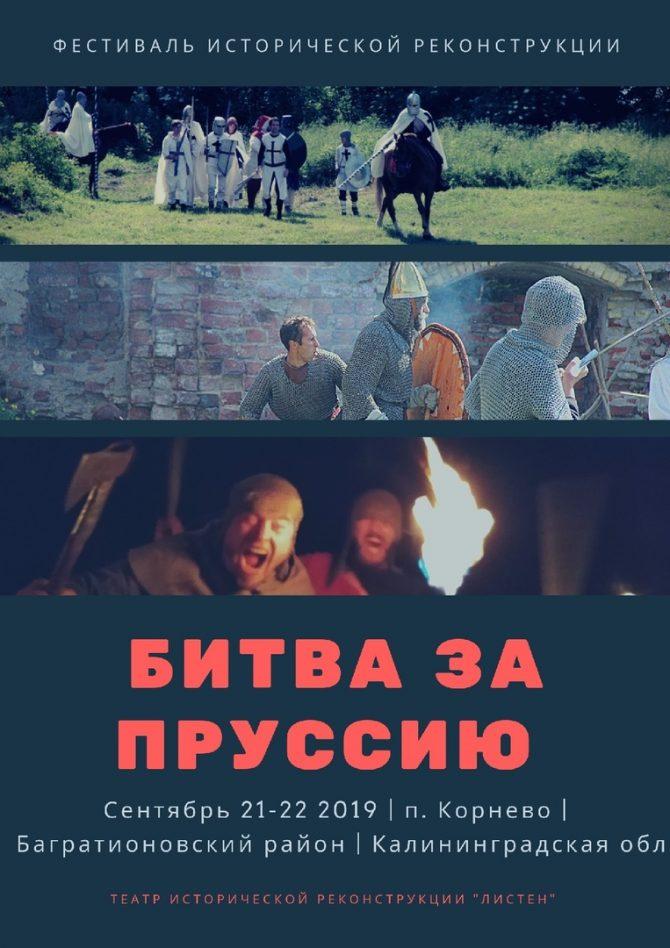 """Фестиваль средневековой культуры """"Битва за Пруссию"""""""