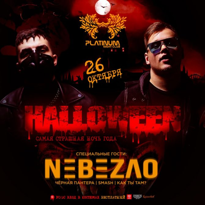Halloween x Nebezao