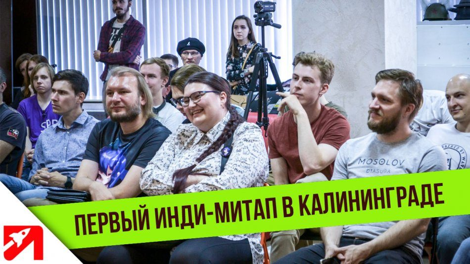 ИНДИ-МИТАП для разработчиков игр в Калининграде