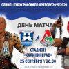 """Матч 1/16 Кубка России """"Балтика"""" - """"Локомотив"""""""