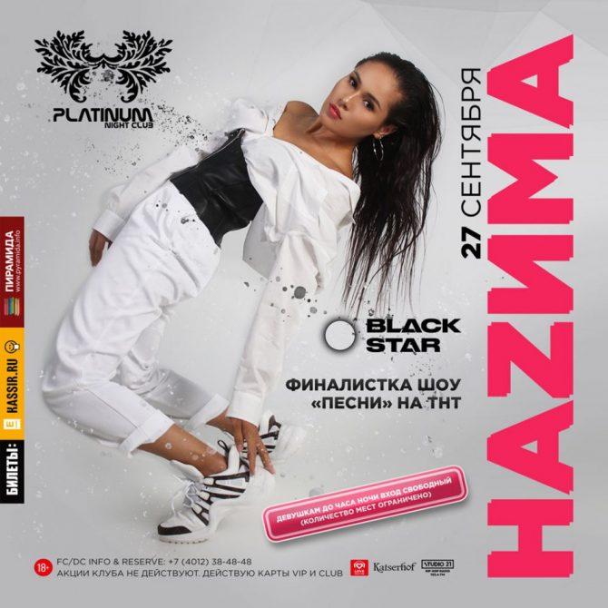 НАZИМА. Клубный концерт