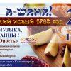 РОШ А-ШАНА — еврейский Новый год