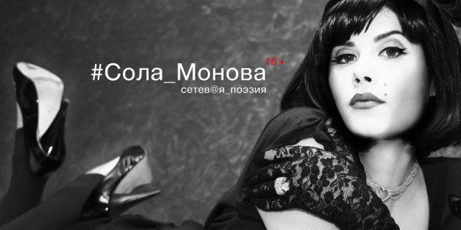 Сола Монова в Калининграде