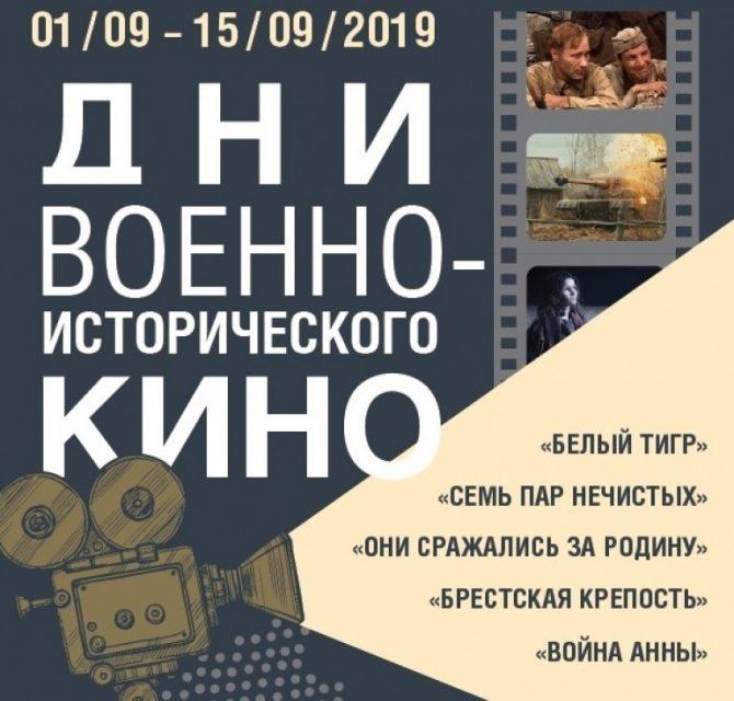 Всероссийские Дни военно-исторического кино