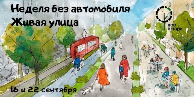 Живая улица