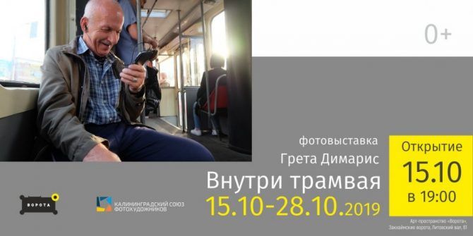Фотопроект Греты Димарис Внутри трамвая