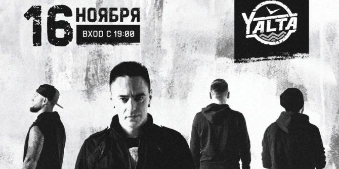 Концерт ХЕДШОТ