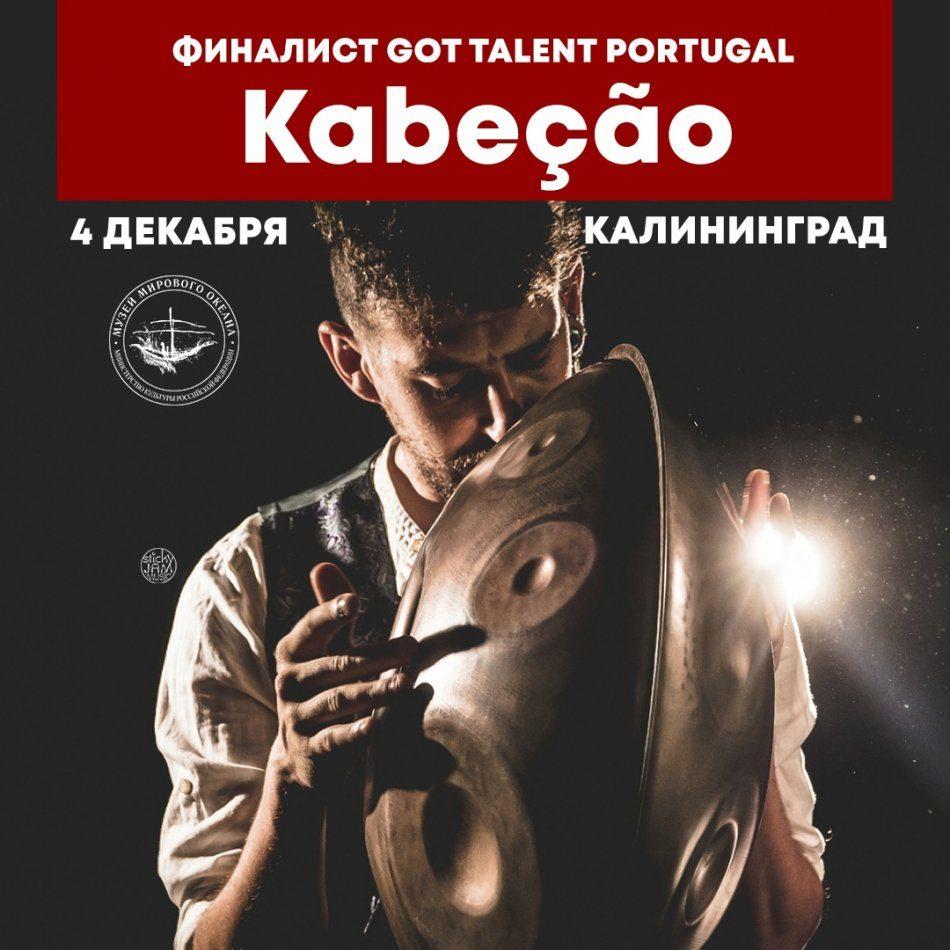 Концерт Kabeção в Калининграде