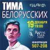 Концерт Тима Белорусских