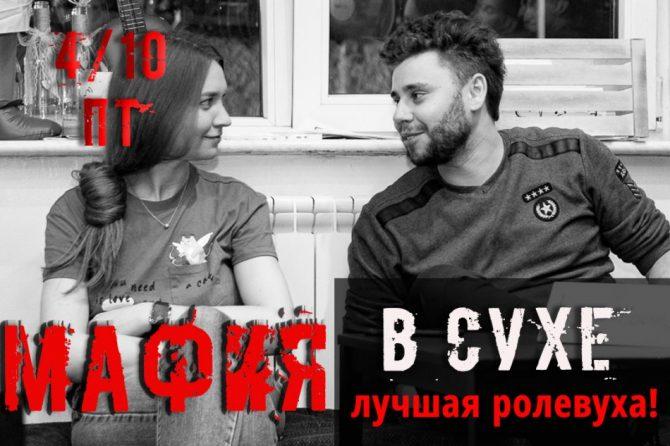 "Мафия от ""Мафия-Клуба Красная Борода"""