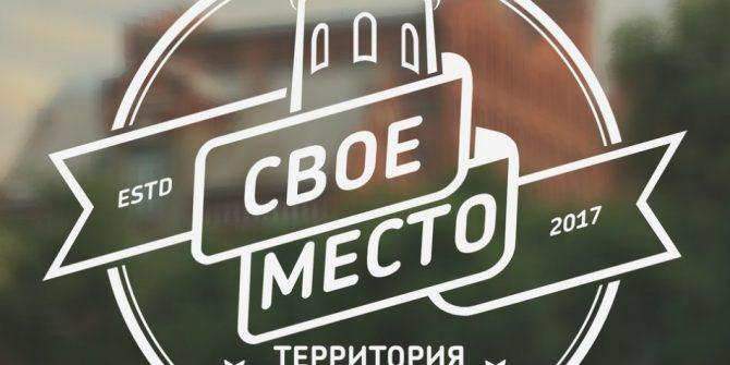 "магазин ""Своё место"""