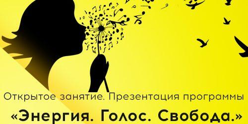 Раскрытие голоса с Мариной Легкоступ. Презентация программы «Энергия. Голос. Свобода».
