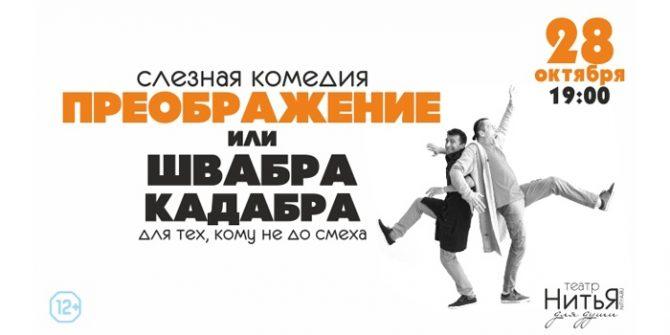 Театр «НитьЯ» • Калининград • 28 октября