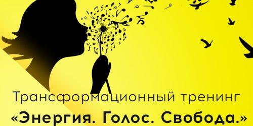 Трансформационный тренинг «Энергия. Голос. Свобода» в Светлогорске