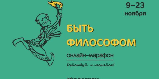 Встреча перед началом онлайн-марафона «Быть философом. Действуй и меняйся!»