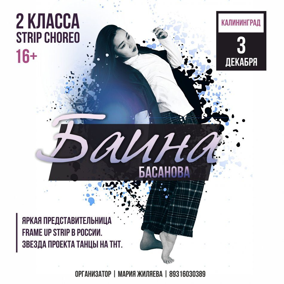 Баина Басанова в Калининграде