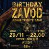 """""""Birthday Zavod"""" - Konig tribute band"""