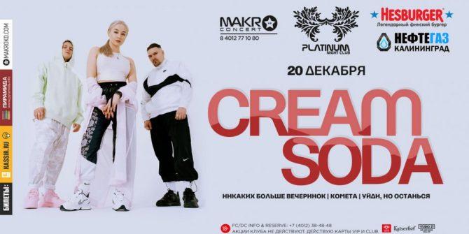 Cream Soda. Клубный концерт