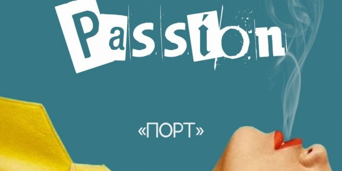Passion with Dana Ruh (DE)