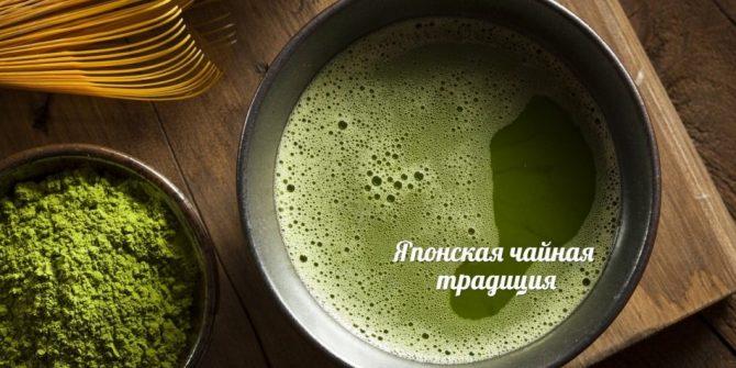Знакомство с японской чайной традицией - дегустация порошкового чая Матча