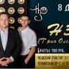 H3O (Трио Олега Шеша)