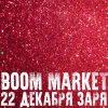 Рождественский BOOM Market в Заре