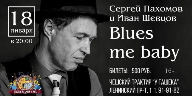 Сергей Пахомов и Иван Шевцов - Blues me baby