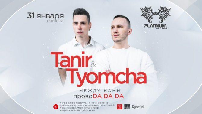 Tanir & Tyomcha. Клубный концерт