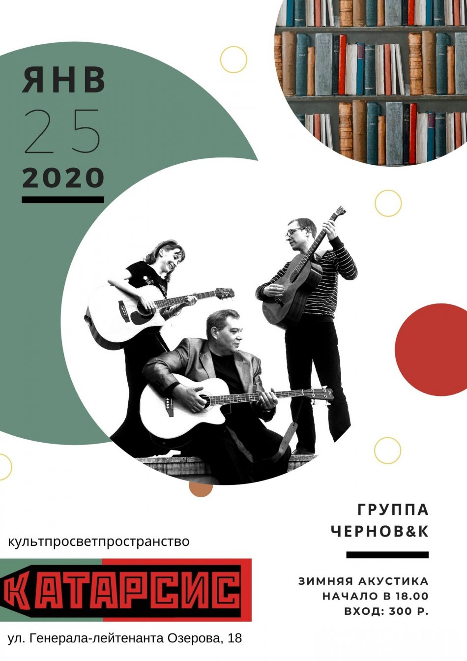 Концерт группы Чернов&К