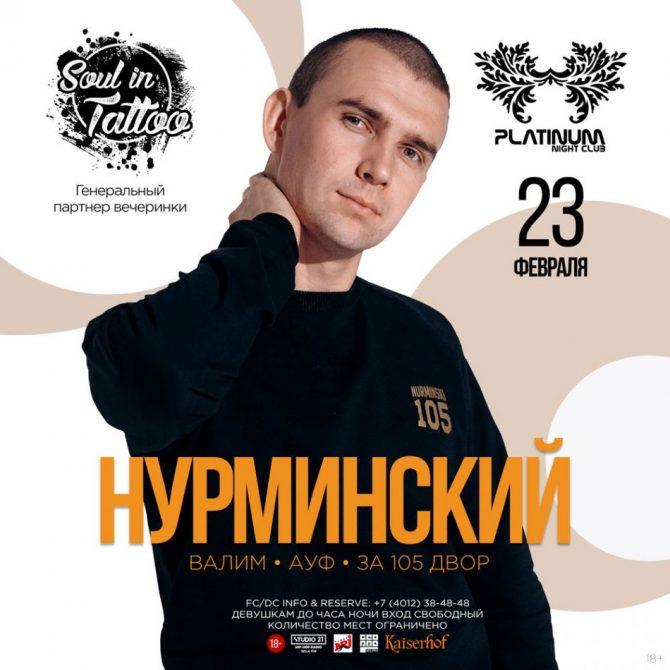 Нурминский. Клубный концерт