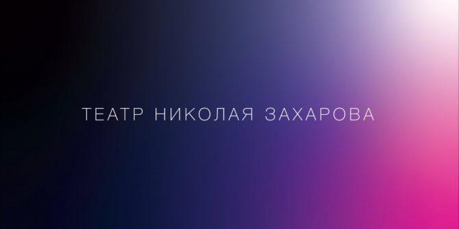 Театр Николая Захарова