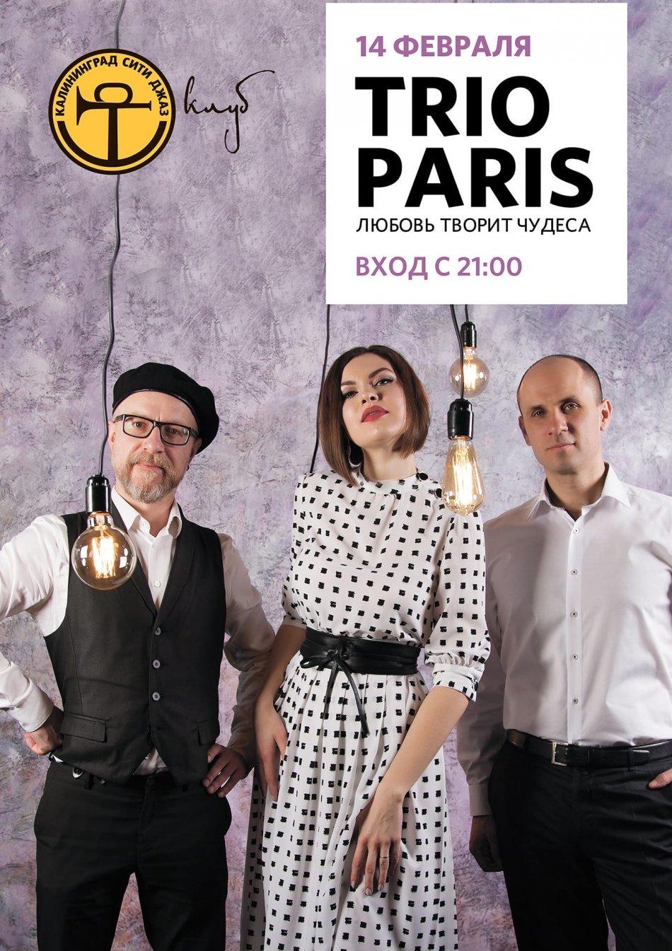 Trio Paris — Любовь творит чудеса!