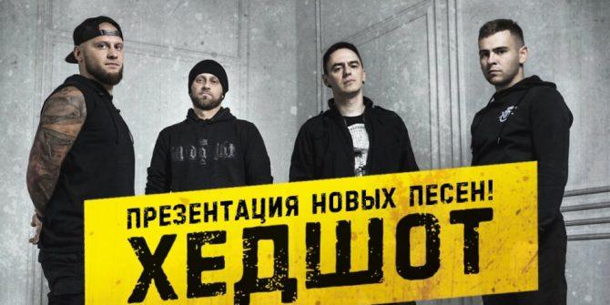 ХЕДШОТ - Online-концерт