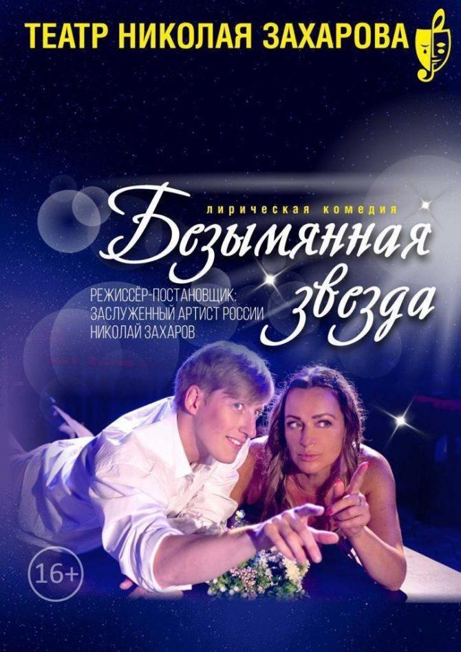 """Премьера """"Безымянная звезда"""""""