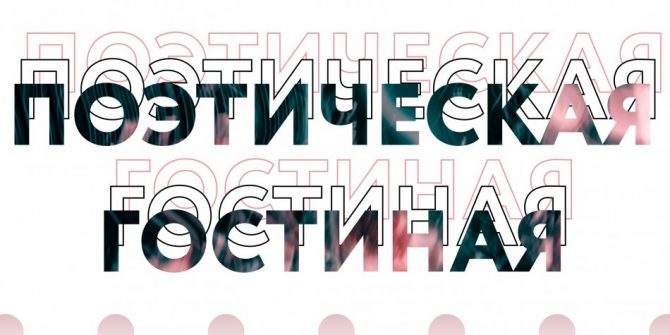 """Поэтическая гостиная """"Голоса"""""""