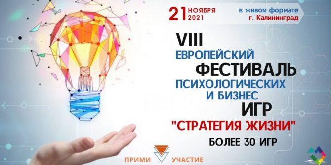VIII ЕвроФЕСТИВАЛЬ Психологических и Бизнес ИГР/ ЯРКАЯ ОСЕНЬ 2021